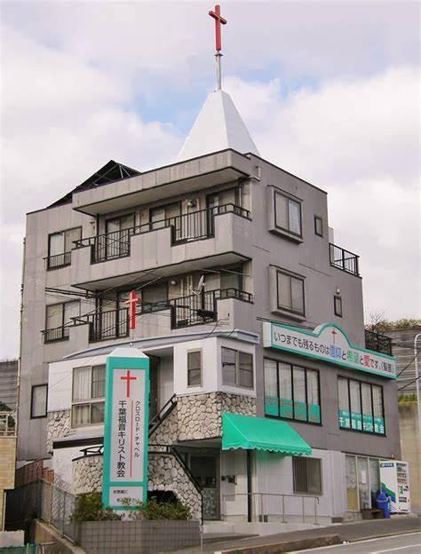 建物 千葉福音キリスト教会