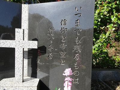 千葉福音キリスト教会墓地4