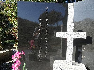 千葉福音キリスト教会墓地5